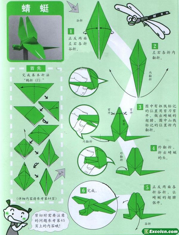 蜻蜓折纸图解