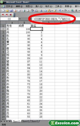 根据成绩高低在excel中自动填上排名