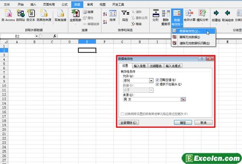 excel单元格做成下拉列表的形式