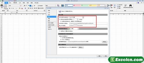 使用excel2010自动恢复功能找到断电前的数据