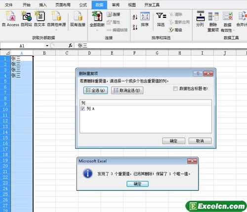 删除EXCEL2010中重复的记录