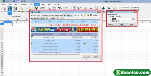 在excel2010中利用WEB查询功能