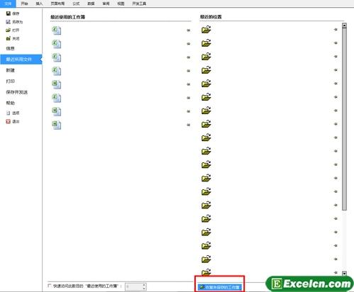 EXCEL2010的自动保存功能