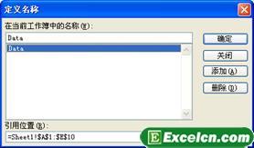 定义excel表格名称和引用位置