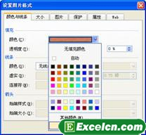 选择excel表格背景颜色