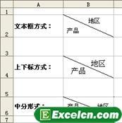 给excel斜线表头添加文字
