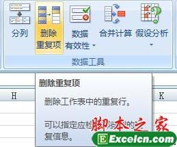 通过excel2007中的删除重复项按钮删除重复数据2
