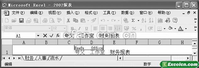 在excel中可以制作出专业的中英文对照报表