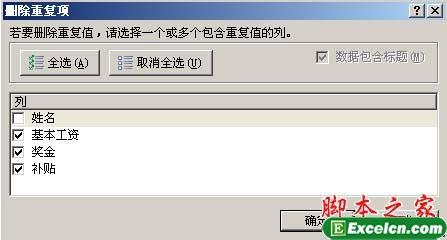 通过excel2007中的删除重复项按钮删除重复数据3