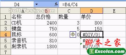 Excel公式应用常见错误及处理 三联