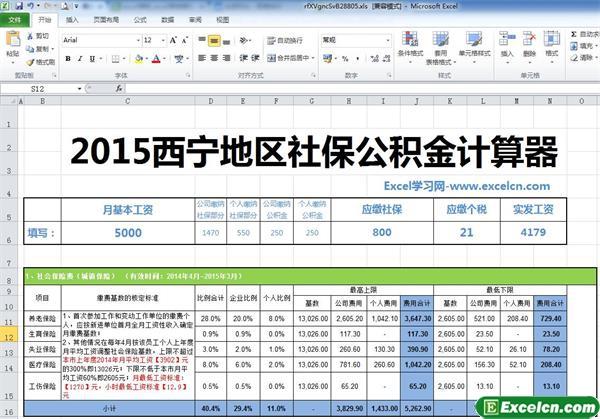2015西宁最新社保公积金个税基数计算器