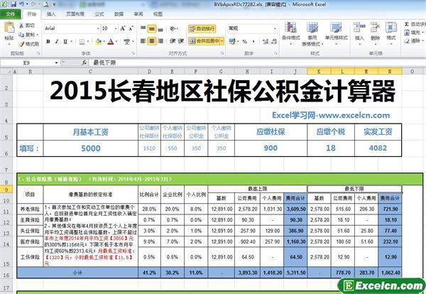 2015长春地区最新的社保公积金个税基数计算器