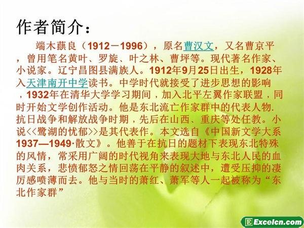 人教版七年级语文下册第9课《土地的誓言》ppt课件2