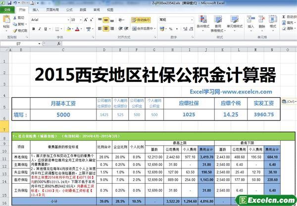 2015西安最新社保公积金个税基数计算器
