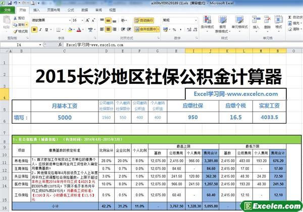2015长沙地区社保公积金个税基数计算器