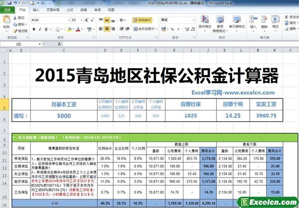 2015青岛地区社保公积金个税基数计算器