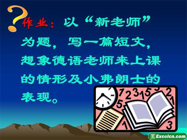 人教版七年级语文下册《最后一课》ppt课件4