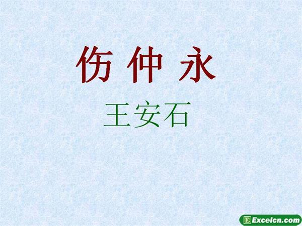 人教版七年级语文下册《伤仲永》课件