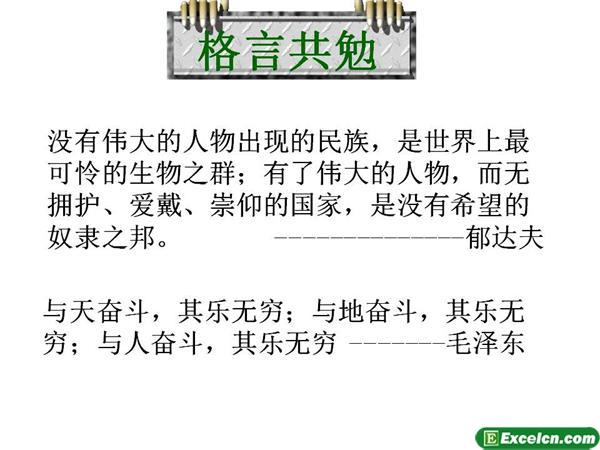 人教版七年级语文《艰难的国运与雄健的国民》课件
