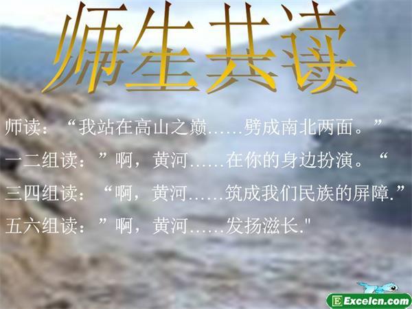 人教版七年级语文下册《黄河颂》课件3