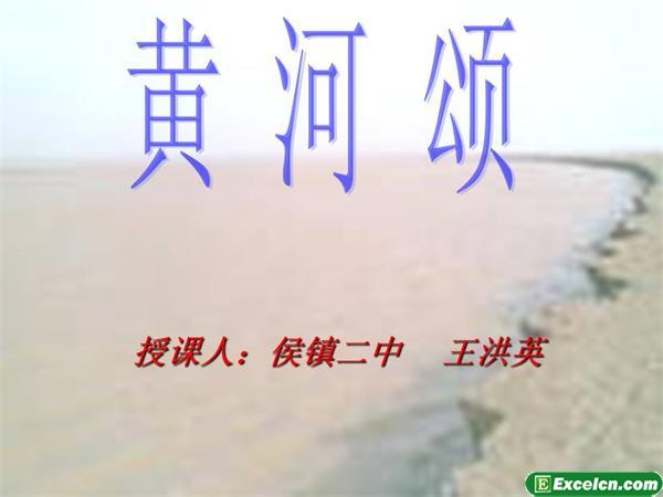 人教版七年级语文下册《黄河颂》课件