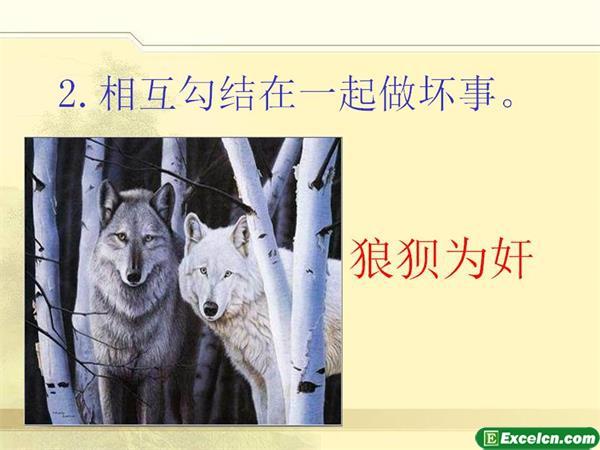 人教版七年级语文下册第30课《狼》ppt课件2