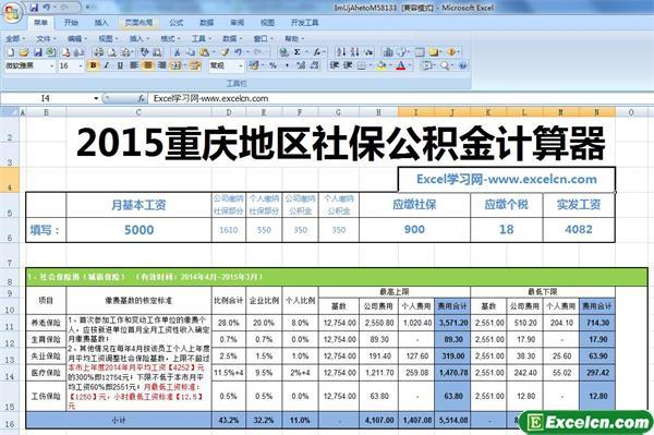 2015重庆地区最新社保公积金个税基数全能计算器
