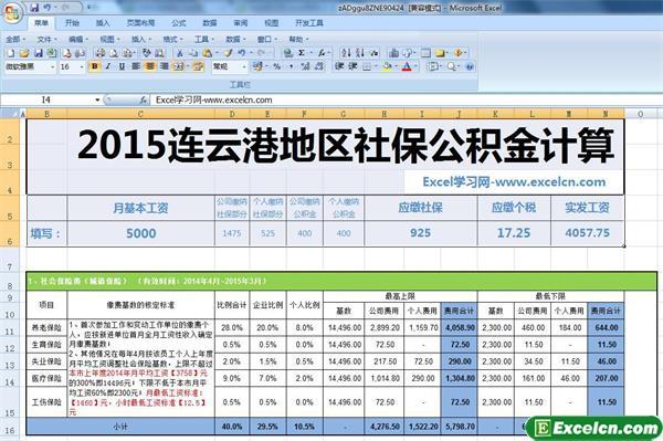 2015连云港地区最新社保公积金个税基数计算器