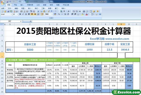 2015贵阳地区最新社保公积金个税计算器