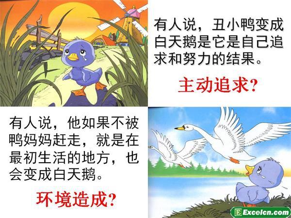 人教版七年级语文下册第3课《丑小鸭》PPT课件2
