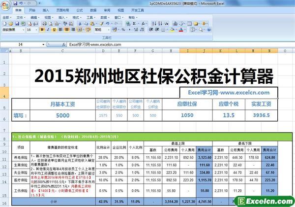 2015郑州地区最新社保公积金计算器