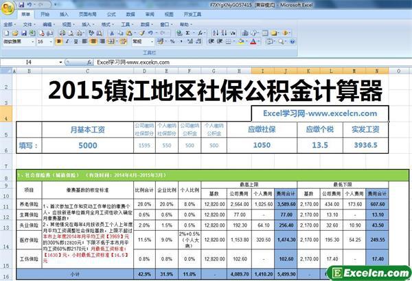 2015镇江地区最新社保公积金个税基数全能计算器