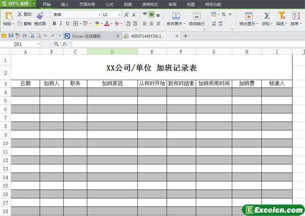 公司企业单位加班记录表模板