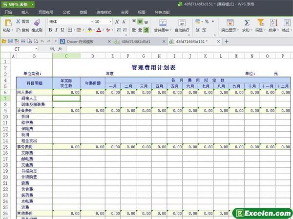 企业公司的各项费用管理表格