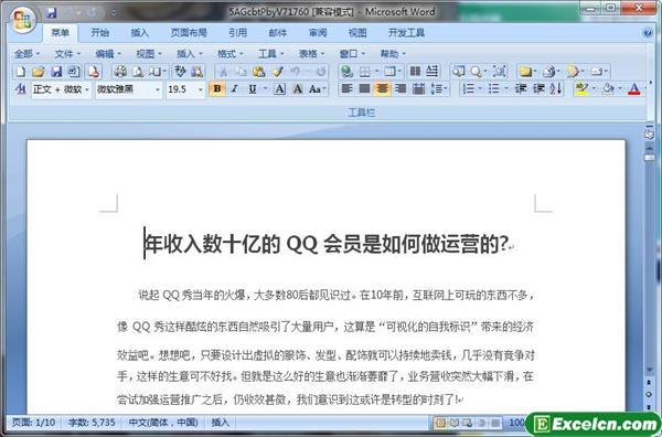 如何来运营十亿元的QQ会员费用