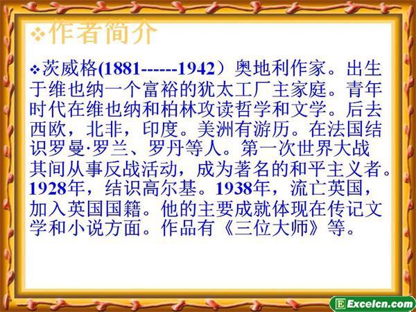 人教版七年级语文下册第21课《伟大的悲剧》ppt3