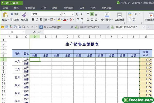 通用型的生产、销售管理模板