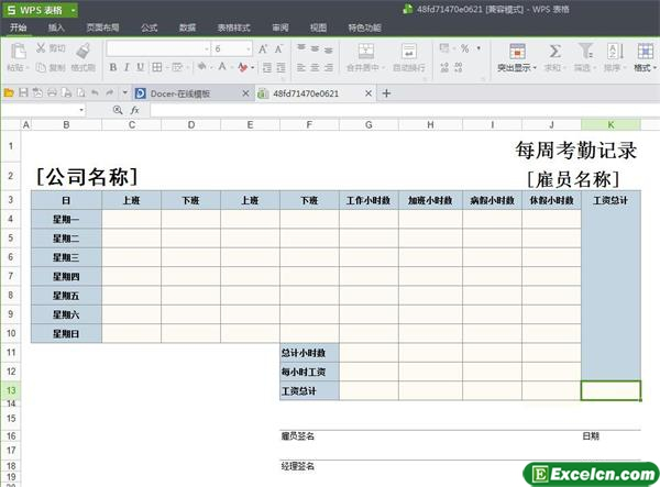 通用型的每周考勤记录模板