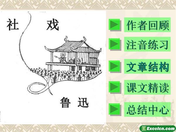 人教版七年级语文下册第16课《社戏》ppt课件模板