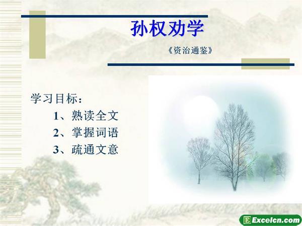 人教版七年级语文下册第15课《孙权劝学》