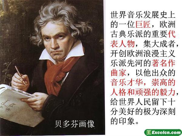 人教版七年级语文下册第13课《音乐巨人贝多芬》ppt课件3