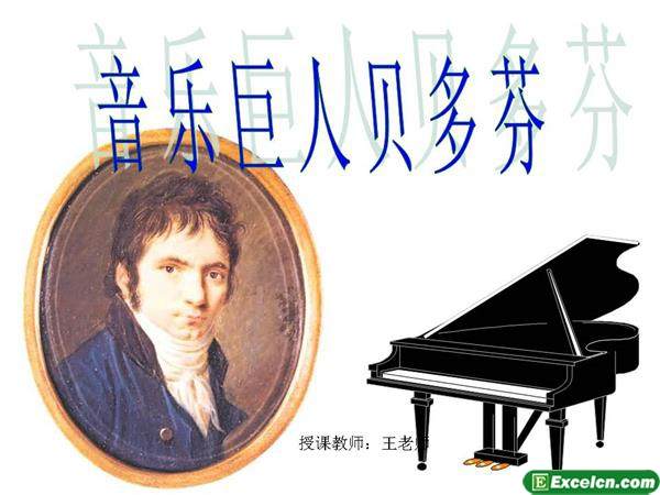 人教版七年级语文下册第13课《音乐巨人贝多芬》ppt课件