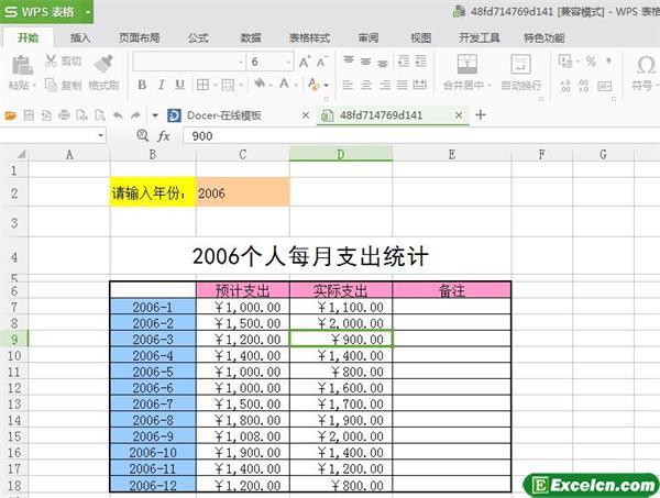 个人每月支出统计登记表模板