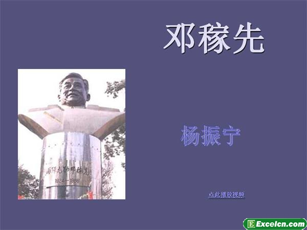 人教版七年级语文下册第11课《邓稼先》PPT课件