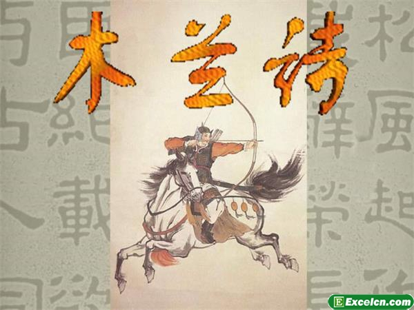 人教版七年级语文下册第10课《木兰诗》