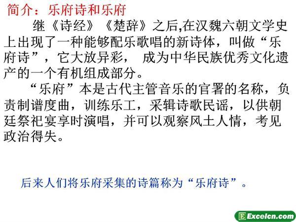 人教版七年级语文下册第10课《木兰诗》5