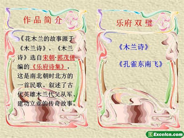 人教版七年级语文下册第10课《木兰诗》4