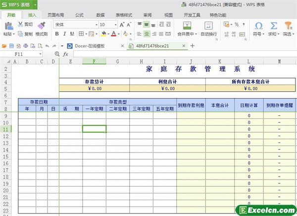 个人家庭存款管理理财系统模板