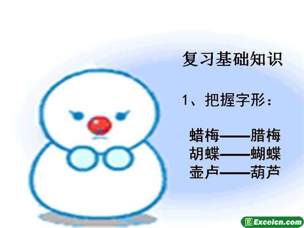 人教版八年级语文下册第6课《雪》2