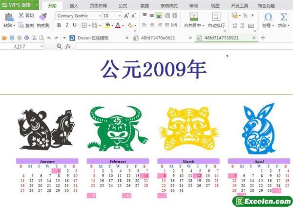 12生肖万年历excel日历模板